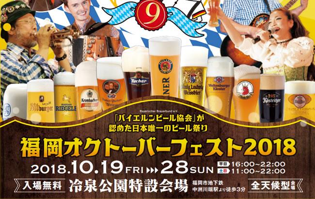 「福岡オフトーバーフェスト2018」の画像検索結果